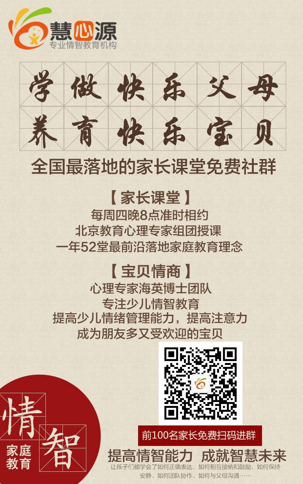 家庭教育二维码:慧心源心理.jpg