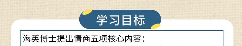 情商课程设置_02.jpg