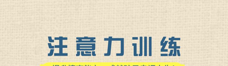 注意力训练_01.jpg