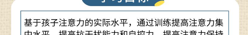 注意力训练_03.jpg