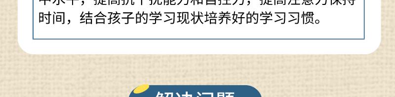 注意力训练_04.jpg