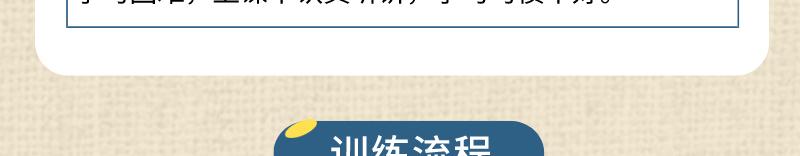 注意力训练_07.jpg