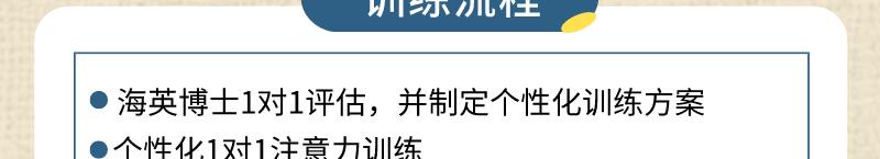 注意力训练_08.jpg