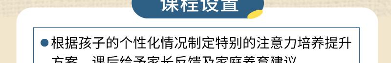 注意力训练_10.jpg