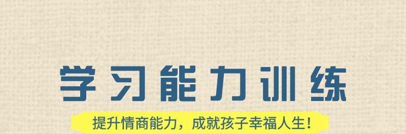 学习能力_2019-10-31-0_01.jpg