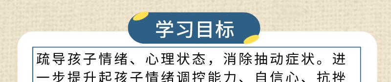 抽动症训练_自定义px_2019-10-31-0_02.jpg