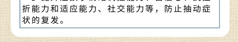 抽动症训练_自定义px_2019-10-31-0_03.jpg