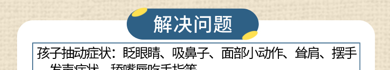 抽动症训练_自定义px_2019-10-31-0_04.jpg