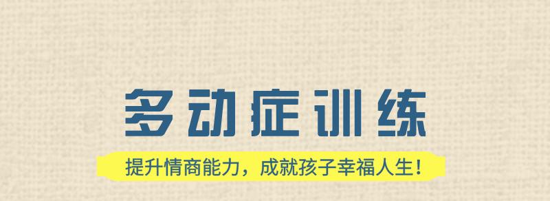 多动症训练_自定义px_2019-10-31-0_01.jpg