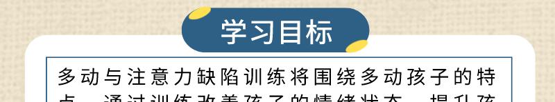 多动症训练_自定义px_2019-10-31-0_02.jpg