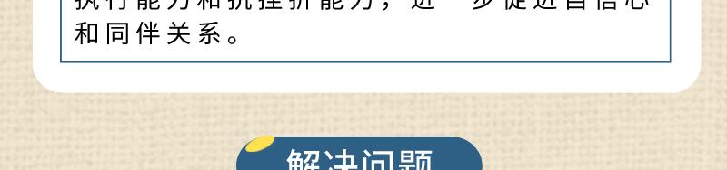 多动症训练_自定义px_2019-10-31-0_04.jpg