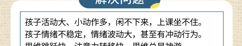 多动症训练_自定义px_2019-10-31-0_05.jpg