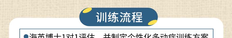 多动症训练_自定义px_2019-10-31-0_07.jpg