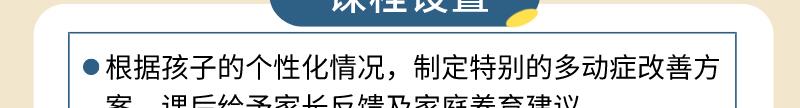 多动症训练_自定义px_2019-10-31-0_09.jpg