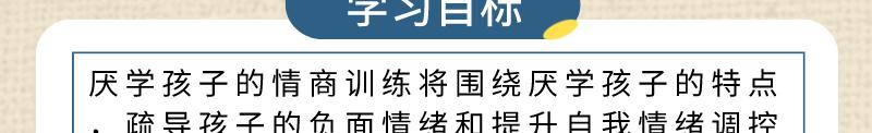 厌学干预训练_自定义px_2019-10-31-0_02.jpg