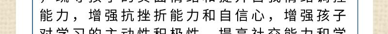 厌学干预训练_自定义px_2019-10-31-0_03.jpg