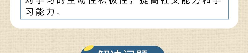 厌学干预训练_自定义px_2019-10-31-0_04.jpg