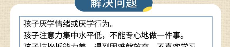 厌学干预训练_自定义px_2019-10-31-0_05.jpg