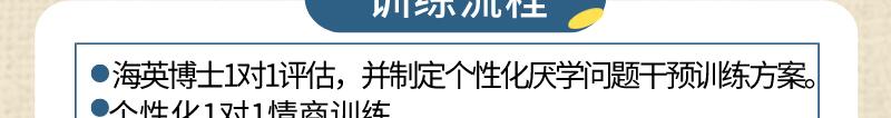 厌学干预训练_自定义px_2019-10-31-0_07.jpg