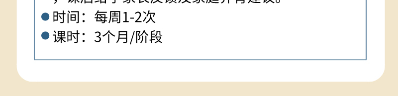 厌学干预训练_自定义px_2019-10-31-0_10.jpg