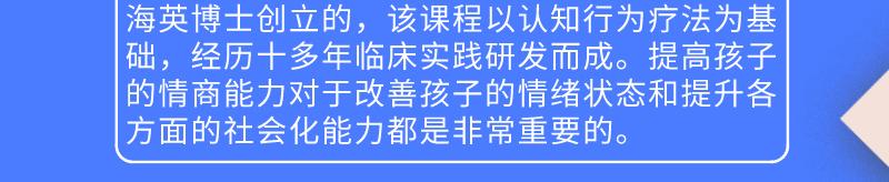 慧心源情商训练切片_02.jpg