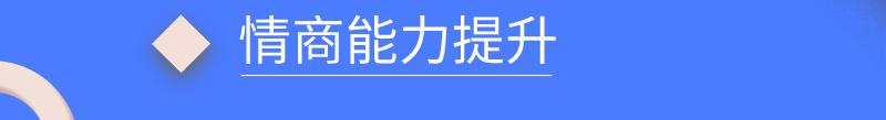 慧心源情商训练切片_03.jpg