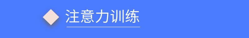 慧心源情商训练切片_05.jpg